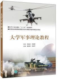 大学军事理论教程