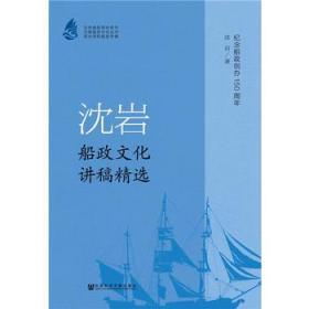 沈岩船政文化讲稿精选