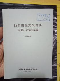 《防治慢性支气管炎方药、治法选编》---稀缺中医资料书
