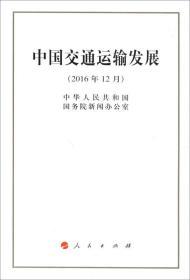 中国交通运输发展(2016年12月)