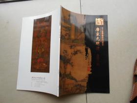 三江拍卖 2014春季艺术品拍卖会 唐宋元明清典藏大观