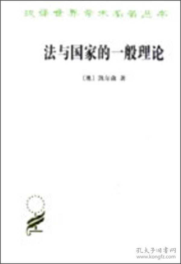 汉译世界学术名著丛书:法与国家的一般理论