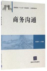"""商务沟通(普通高校""""十三五""""规划教材·工商管理系列)"""