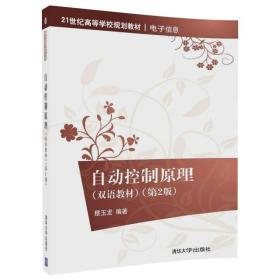 自动控制原理(双语教材)(第2版)/21世纪高等学校规划教材·电子信息