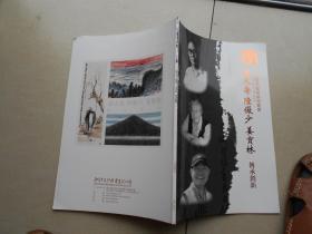 三江拍卖 2014春季艺术品拍卖会:潘天寿 陆俨少 姜宝林 传承创新
