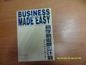 易学易做商业计划:办个企业并不那么难!