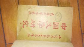 小说月报第十七卷号外 中国文学研究 上 前面有许多插图 详情见图