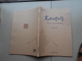 写给世界的诗:关广志、关乃平父子创作集(关乃平签名本)