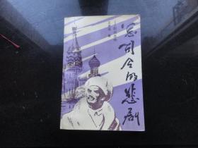 总司令的悲剧——赵尚志传(作者毛笔签名赠本)