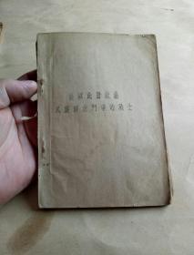 大家唱第2集1937年岀版<<缺封面>>