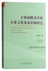 企業戰略變革的企業文化要素影響研究