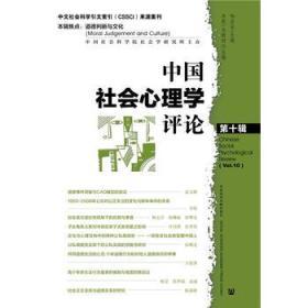 中国社会心理学评论(第十辑)