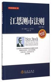 江恩测市法则:采用新的交易规则和用以探测股票趋势的图表对1929-1932年的恐慌以及1932-1935年的牛市进行回顾