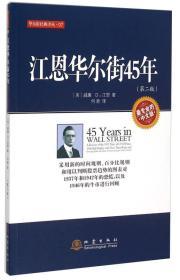 江恩华尔街45年:采用新的时间规则、百分比规则和用以判断股票趋势的图表对1937年和1942的恐慌,以及1946年的牛市进行回顾