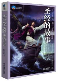 时光文库-圣经的故事