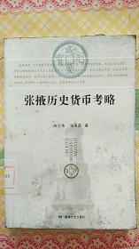 张掖历史货币考略