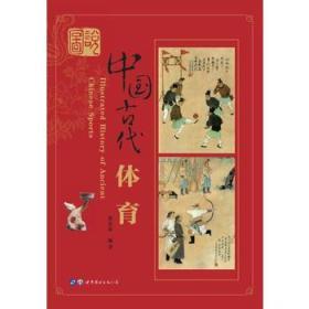 图说中国古代体育