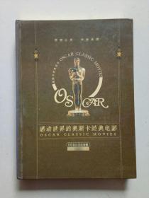 感动世界的奥斯卡经典电影66部 珍藏纪念版【16张光盘】