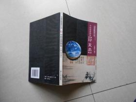 中国瓷器图鉴(印盒类)..