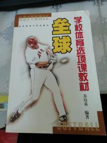 垒球 学校体育选项课教材(有水印)