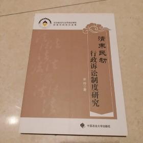 清末民初行政诉讼制度研究
