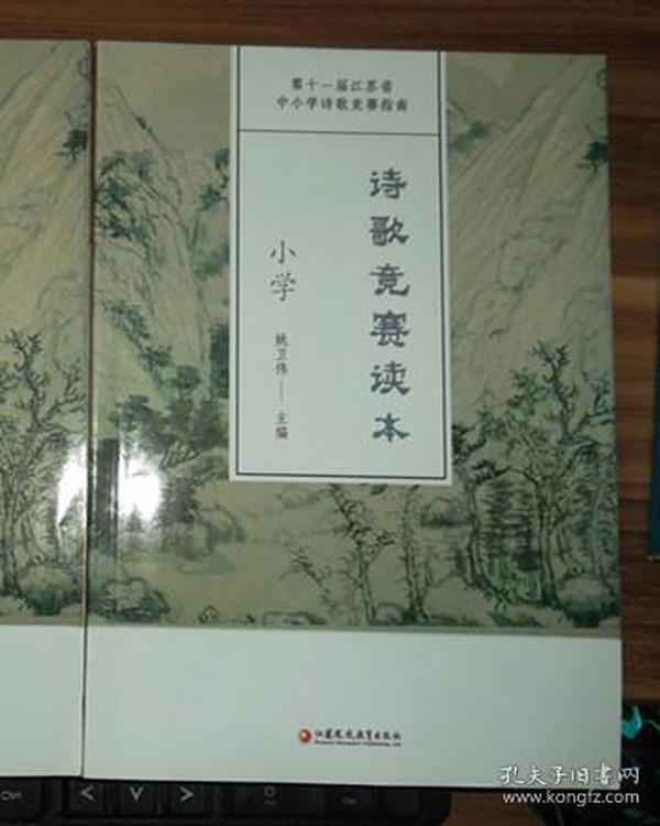 第十一届江苏省中小学诗歌竞赛小学--诗歌竞赛指南合肥香樟图片