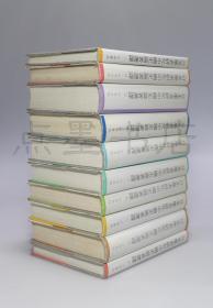 私藏好品《日本学者研究中国史论著选译》精装全十册
