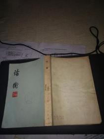 论衡(一版一印85品强)馆藏