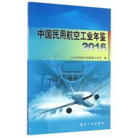 中国民用航空工业年鉴2016