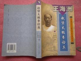 中国当代太极拳名家名著丛书:赵堡太极拳诠真 16开正版品佳F