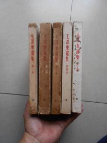 毛泽东选集(第一.二.三.四.五卷.第1册52年印刷.2.3.4.5是一版一印..1-4为繁体竖版)大32开本.全五册 品相以实物照片为准