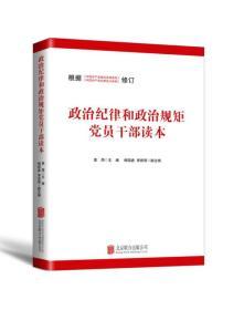 正版-政治纪律和政治规矩党员干部读本