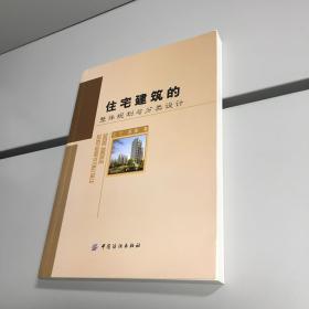 住宅建筑的整体规划与分类设计 【一版一印 正版现货   实图拍摄 看图下单】