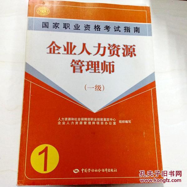 职业资格�y.i_i234250 国家职业资格考试指南--企业人力资源管理师