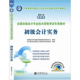 会计人·全国初级会计专业技术资格考试专用教材:初级会计实务(2012新版)