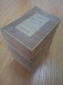 万有文库《乐律全书》全套36册,民国商务版