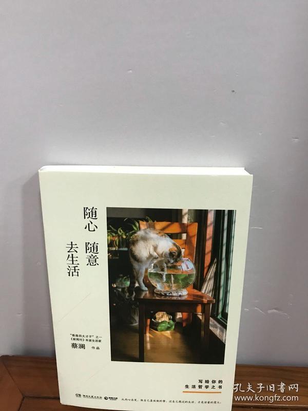 香港才子蔡澜签名《随心随意去生活》