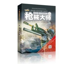 枪械大师-超级武器大师系列军事大百科全书-1