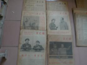 文汇报 1971年 [1-12月] 全年 每月合订一本