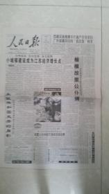 1999年5月8日《人民日报》(各国土资源部:闲置土地将无偿收回或收费)