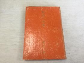 民国日本出版 鲁迅的印象 目次有自序,鲁迅的印象,,鲁迅与日本,鲁迅的手纸,巴金的日本文学观等等。增田涉著