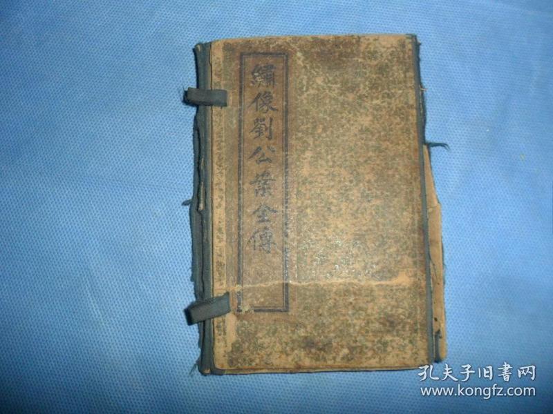 (民国)小说《绣像刘公案全传》卷二,卷三,带原函套