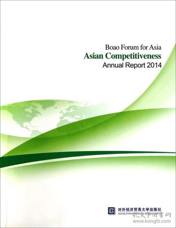 博鳌亚洲论坛亚洲竞争力2014年度报告(英文版)