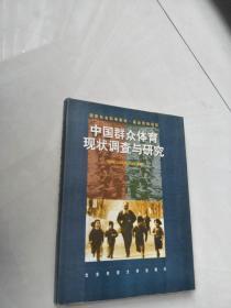 中国群众体育现状调查与研究(实物图片)