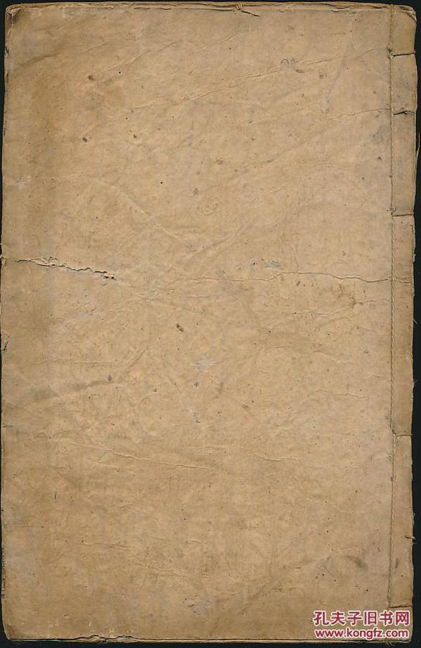 江西金溪浒湾三让堂刻本:四书合讲之《论语》共五卷一册全。(朱熹集注·三让堂清刻本,疑为活字,大16开·线装一厚册)