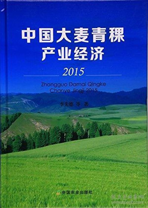 9787109222892中国大麦青稞产业经济:2015