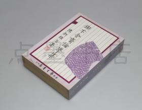 私藏好品《锲不舍斋论学集》陈新雄 著 1984年初版
