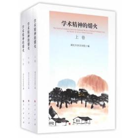 学术精神的爝火(全三卷)