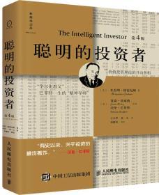 聪明的投资者(第4版)(注疏点评版)