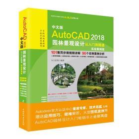 中文版AutoCAD 2018园林景观设计从入门到精通实战案例版